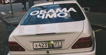 """Минэнерго заказало госзакупку наклеек с надписью """"про Обаму"""""""