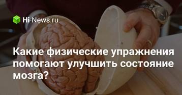 Какие физические упражнения помогают улучшить состояние мозга?
