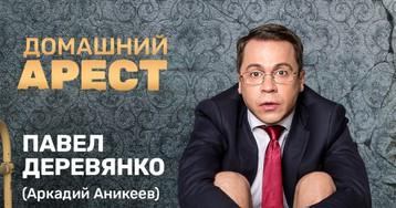 «Домашний арест» Семена Слепакова на ТНТ: первый и единственный показ на телевидении