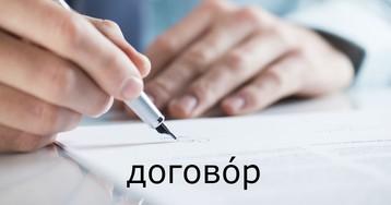Ударение в слове договор: на какой слог ставить? Правильно договоры или договора?