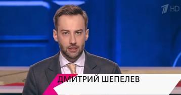 Телеведущий Дмитрий Шепелев покинул Первый канал