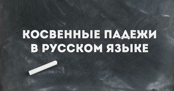 Падежи в русском языке: косвенные падежи, вопросы косвенных падежей