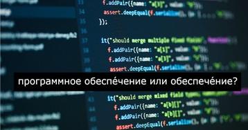 Ударение в слове обеспечение: программное обеспе́чение или обеспече́ние?