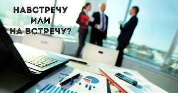 Навстречу или на встречу - слитно и раздельно? Когда и как правильно пишется