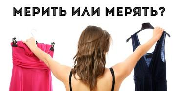 Мерить и мерять одежду. Как правильно: мерила или меряла, мерю или меряю?