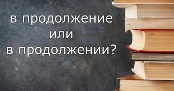 В продолжениЕ или в продолжениИ: как пишется в продолжение разговора?