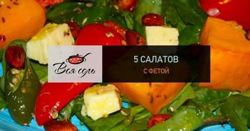 5 салатов с фетой