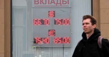 Рубль рухнул на Московской бирже. Как сильно он может упасть?