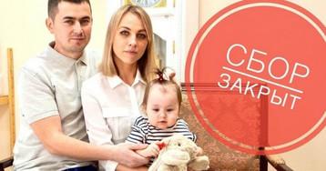 Чудо в Югорске: на лечение ребенка собрали 150 миллионов рублей