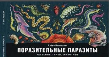 Алёна Васнецова: «Поразительные паразиты. Растения, грибы, животные». Рецензия