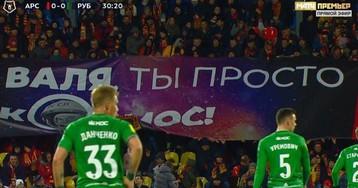 «Валя, ты космос»: фанаты посвятили баннер Терешковой, обнулившей Путина