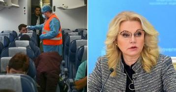 В России 30 новых случаев заражения коронавирусом - Голикова