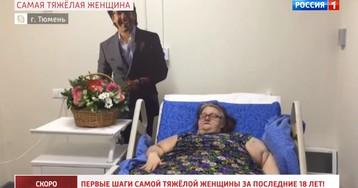 Самая тяжелая женщина в мире из Тюмени пошла на поправку