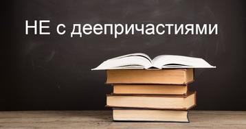 Как пишется НЕ с деепричастиями: слитно или раздельно? Правила и примеры