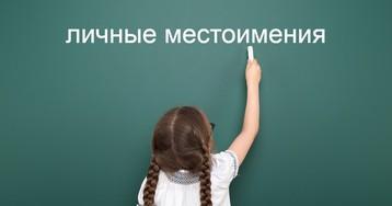 Личные местоимения в русском языке: примеры предложений с личными местоимениями
