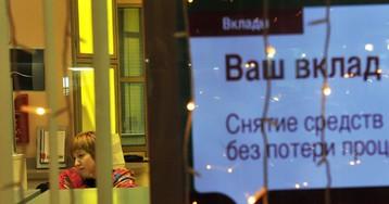 Россияне ринулись закрывать вклады в банках. Как себя вести?