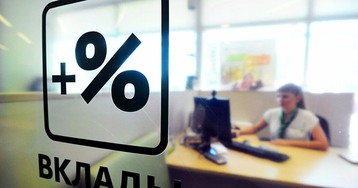 Закон о налоге с банковских процентов принят: кто и сколько заплатит?