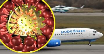 «Победа» объяснила отмену полетов коронавирусом у сотрудников