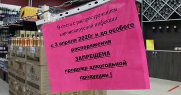 В Минздраве поддержали запрет продажи алкоголя на время «путинских выходных»
