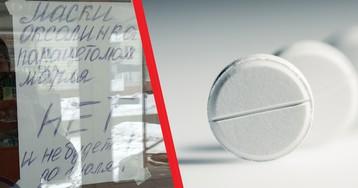 Парацетамол: применение и дозировка. Можно ли парацетамол при коронавирусе?
