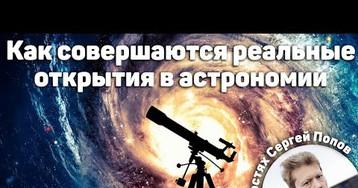 Как совершаются реальные открытия в астрономии — Сергей Попов  The Big Beard Theory 264