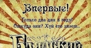 Волгоградский цирк очень старый. Клоуны новые.