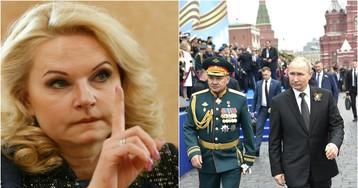 «Точно не выйдем»: Голикова исключила возможность окончания пандемии к 9 мая