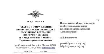 Как российское правительство решило победить COVID