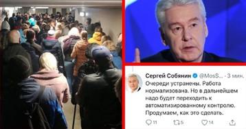 Собянин отреагировал на очереди в метро в первый день пропускной системы