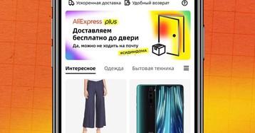 AliExpress Россия запустила сервис ускоренной доставки товаров до двери