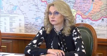 Голикова: регионы обгоняют Москву по темпам заражения, скоро всплеск