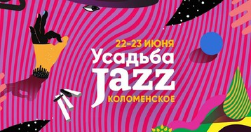 Усадьба Jazz в Москве пройдет в режиме онлайн