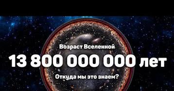 Откуда мы знаем возраст планет, звезд, галактик и всей Вселенной  The Big Beard Theory 267