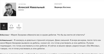 Онесостоявшихся дебатах софициальным представителем МИД РФМарией Захаровой
