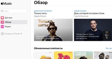 Apple запустила веб-версию Apple Music для доступа с любых устройств