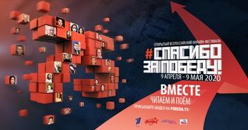 Онлайн-фестиваль «Спасибо за Победу!»: участвуют представители 60 стран