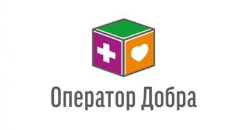 «Оператор Добра» оказал поддержку медучреждениям РФ на общую сумму 7,6 млн руб