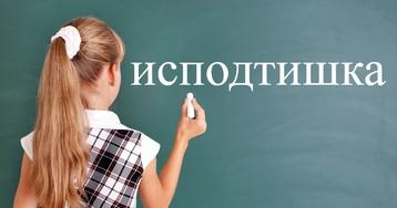 Исподтишка - как пишется это слово? Удар исподтишка, синонимы и антонимы