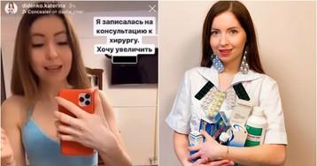 Блогер Диденко рассказала о намерении сделать пластическую операцию
