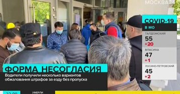 Работодатели в Москве теперь могут оформлять и аннулировать пропуска сотрудников