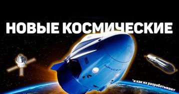 Как создается новая эра пилотируемой космонавтики  The Big Beard Theory 270