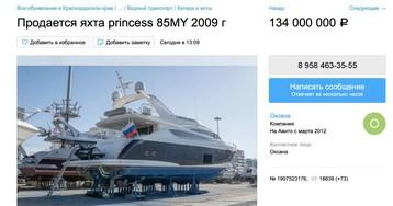 Яхта Медведева выставлена напродажу. Угадайте где?