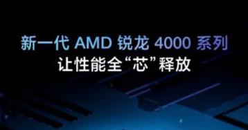 RedmiBook получат AMD Ryzen 4000-й серии