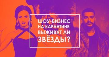 Премьера документального проекта «Шоу-бизнес на карантине» на «МУЗ-ТВ»