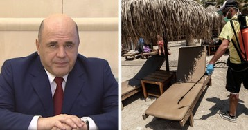 Мишустин попросил россиян не рассчитывать на отпуск за границей