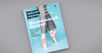 Свежий Harvard Business Review Россия: самое интересное