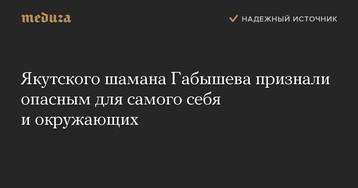 Якутского шамана Габышевапризнали опасным для самого себя иокружающих