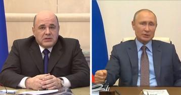 Ограничения - до 2021 года. Мишустин представил Путину план восстановления экономики
