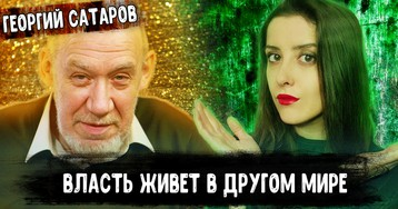Георгий Сатаров: о Путине, ошибках Ельцина и новой Конституции
