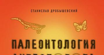 Станислав Дробышевский: «Палеонтология антрополога. Книга 2. Мезозой». Рецензия